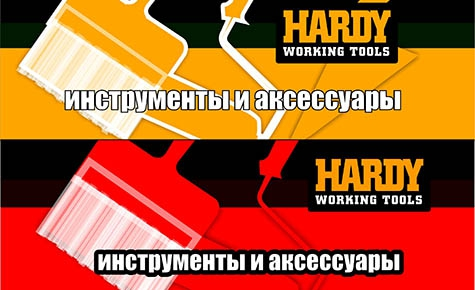 "Печать рекламы для ""HARDY working tools"""